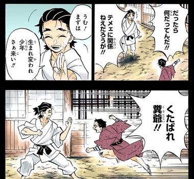 kimetsunoyaiba154-19041508.jpg