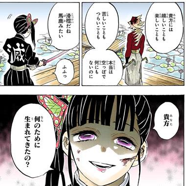 鬼滅の刃157 煽るカナヲ
