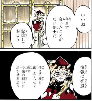kimetsunoyaiba161-19061003.jpg