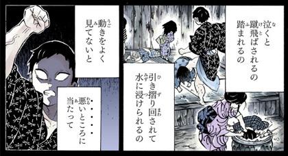 kimetsunoyaiba163-19062403.jpg