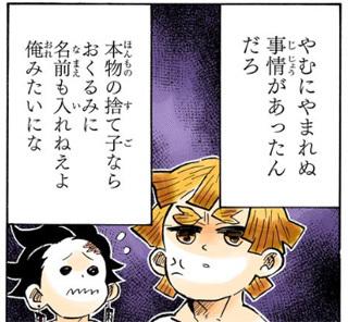 kimetsunoyaiba163-19062406.jpg