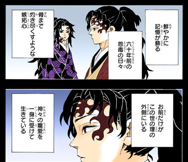 kimetsunoyaiba174-19091505.jpg