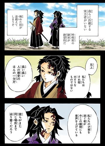 kimetsunoyaiba175-19092202.jpg