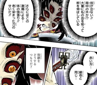kimetsunoyaiba175-19092203.jpg