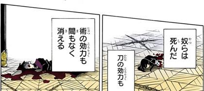 kimetsunoyaiba176-19093001.jpg