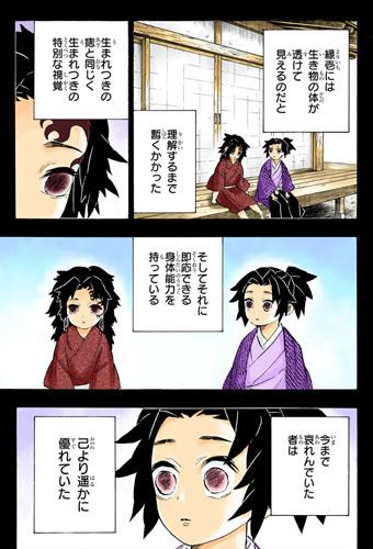 鬼滅の刃177話 縁壱
