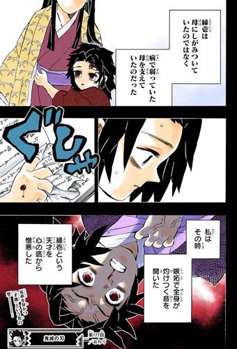kimetsunoyaiba177-19100607.jpg