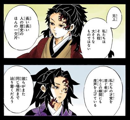 kimetsunoyaiba177-19100608.jpg