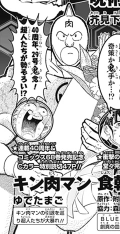 キン肉マンWJ29号読み切り予告