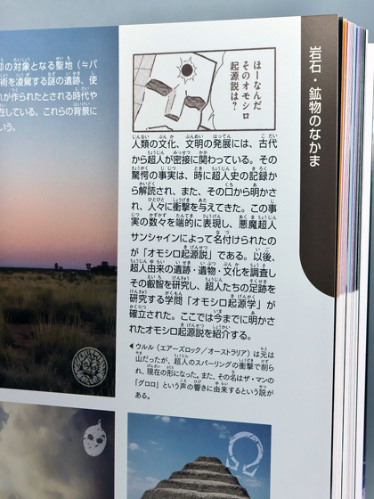 kinnikuman-zukan-09.jpg
