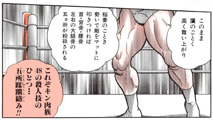 キン肉マン2世1話 五所蹂躙絡み