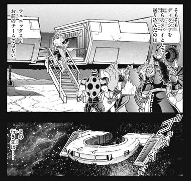 オメガ宇宙船
