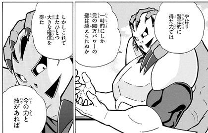 アリステラの超人強度 8600万パワー