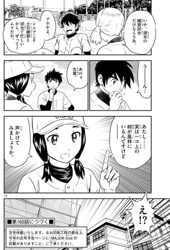 メジャーセカンド159話ネタバレ 藤井千里の姉を勧誘