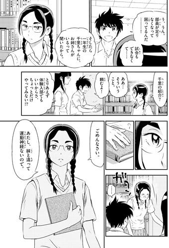 メジャーセカンド160話 藤井千代