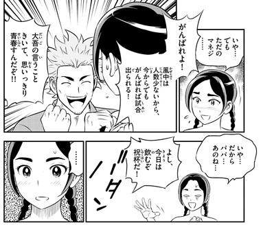 164話 藤井パパ