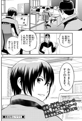 メジャーセカンド176話 佐藤光