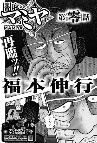 福本伸行最新作 闇麻のマミヤ