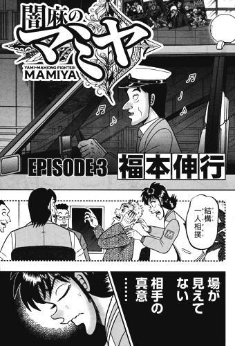 mamiya-03-19090103.jpg