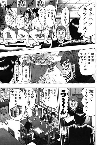闇麻のマミヤ1話 地下アイドル