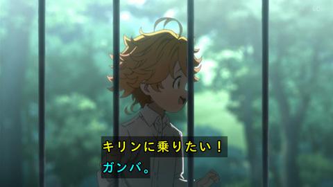 neverland-anime01-190111006.jpg
