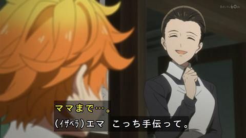neverland-anime01-190111020.jpg