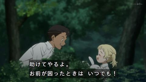 neverland-anime01-190111043.jpg