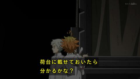 neverland-anime01-190111092.jpg