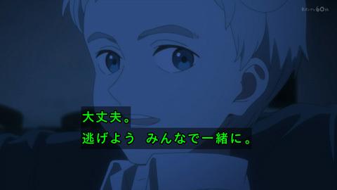 neverland-anime01-190111125.jpg