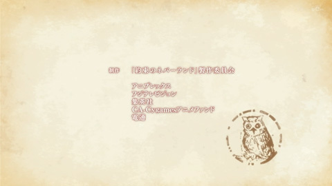 neverland-anime01-190111137.jpg