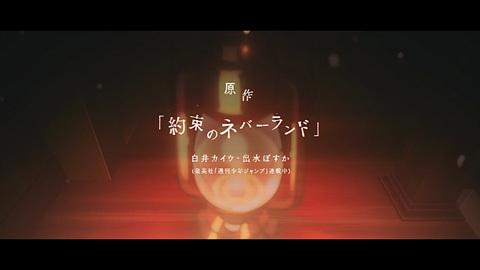 neverland-anime01-190111138.jpg