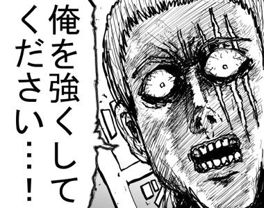 ワンパンマン110撃目 キング