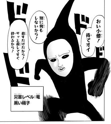 ワンパンマン152話 黒い精子