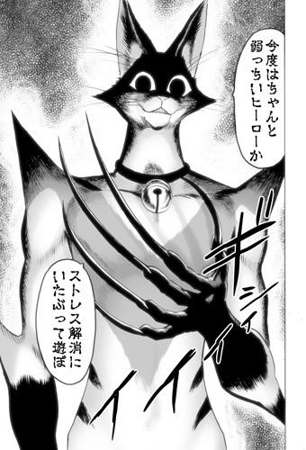 ワンパンマン158話 ニャーン