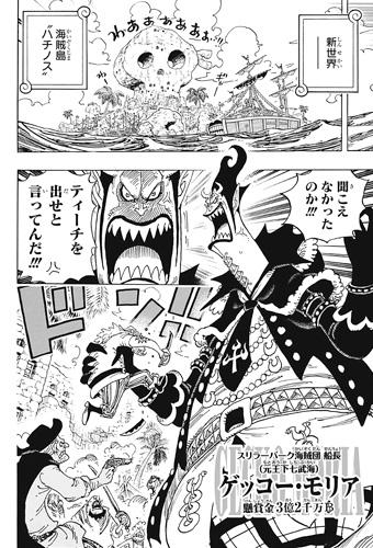 海賊島ハチノスに乗り込むモリア