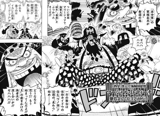 ワンピース925話ネタバレ 黒ひげ