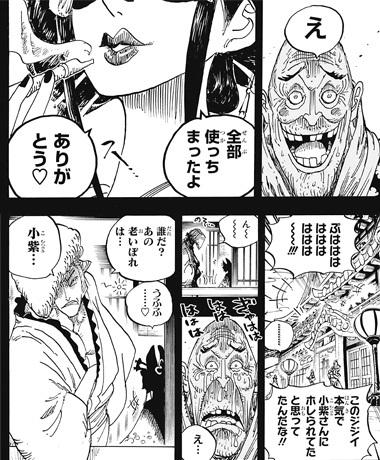 ワンピース928話 悪女小紫