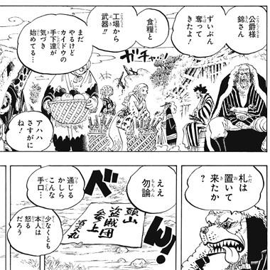 ワンピース929話 ワンダ