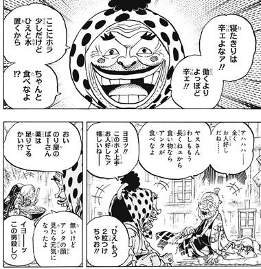 940話 トノヤス