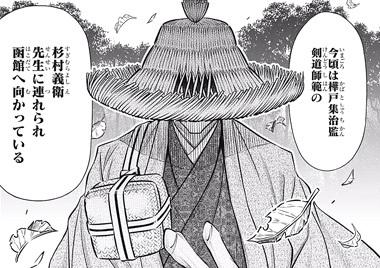 るろうに剣心北海道編9話 永倉新八