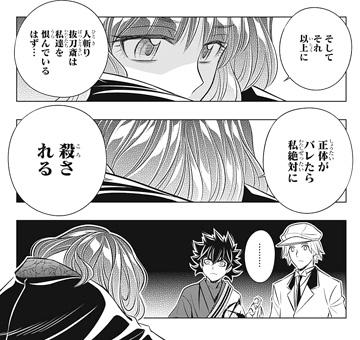 るろうに剣心北海道編10話 旭
