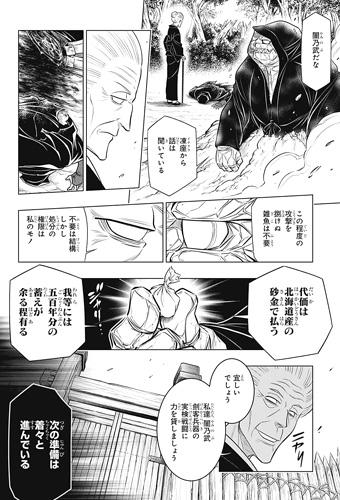 10話 闇乃武のBBA