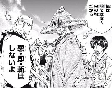 るろうに剣心北海道編11話 悪・即・斬