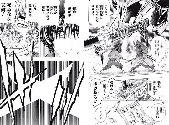 12話 宗次郎vs永倉