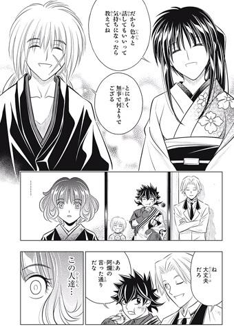 rurouni-kenshin-12-19020402.jpg