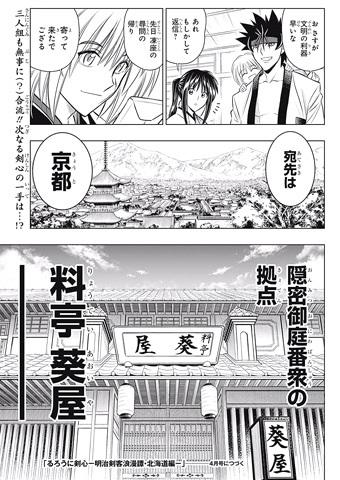 rurouni-kenshin-12-19020404.jpg