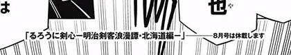 rurouni-kenshin-16-19060408.jpg