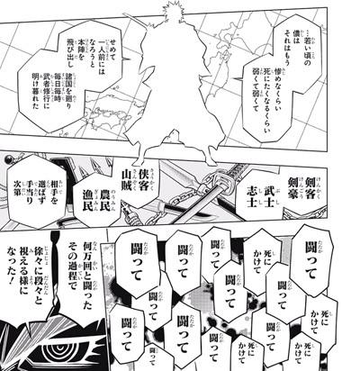 rurouni-kenshin-17-19080405.jpg