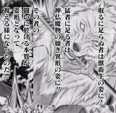 rurouni-kenshin-17-19080406.jpg