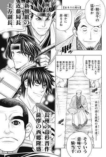 rurouni-kenshin-19-19100401.jpg
